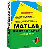 MATLAB神经网络原理与实例精解(附光盘)