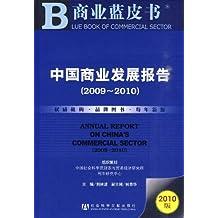 中国商业发展报告(2009~2010)(2010版)