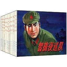百种红色经典连环画:解放战歌篇(套装共24册)