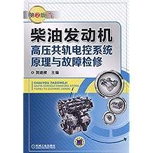 柴油发动机高压共轨电控系统原理与故障检修 第2版