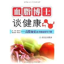 血脂博士谈健康——高脂血症患者健康指导手册