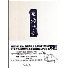 夜谭十记——姜文高分电影《让子弹飞》原著