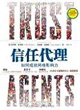 信任代理(社会化媒体爱好者必读的10本书之一)