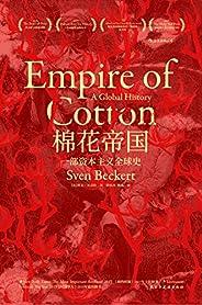"""棉花帝国:一部资本主义全球史(以棉花工业历史描述资本主义全球化进程,用""""战争资本主义""""概念颠覆""""自由资本主义""""的神话。)"""