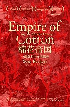 """""""棉花帝国:一部资本主义全球史(以棉花工业历史描述资本主义全球化进程,用""""战争资本主义""""概念颠覆""""自由资本主义""""的神话。)"""",作者:[斯文·贝克特]"""
