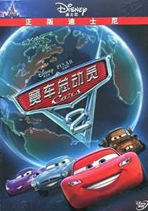 赛车总动员2(DVD)