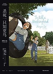 殺死一只知更鳥(全球售出超4000萬冊的成長教育經典讀本,官方授權圖像小說首次引進中國)