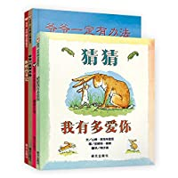 信谊世界精选图画书:猜猜我有多爱你+爷爷一定有办法+逃家小兔+蚯蚓的日记(套装共4册)