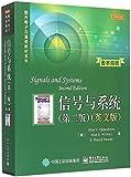 国外电子与通信教材系列:信号与系统(第2版)(英文版)