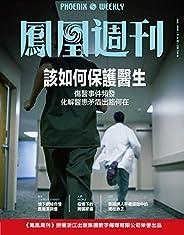 該如何保護醫生 香港鳳凰周刊2020年第20期