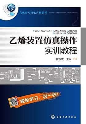 高职高专特色实训教材:乙烯装置仿真操作实训教程.pdf