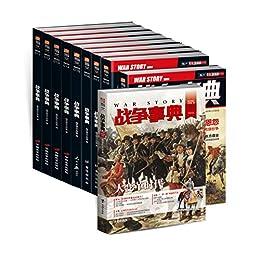 戰爭事典(011-020)