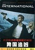 跨国追凶(DVD9)金属盒