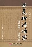 黄元御读伤寒:《伤寒悬解》《伤寒说意》 (黄元御医籍精品)
