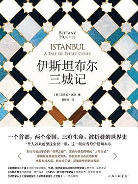 伊斯坦布尔三城记(《耶路撒冷三千年》姊妹篇,你不能错过的一本世界史。罗振宇盛情推荐 理想国出品)