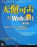 无懈可击的Web设计:使用HTML5和CSS3提高网站的灵活性与适应性(第3版)