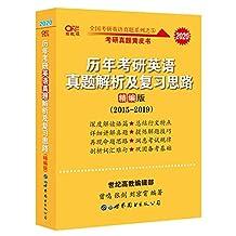 张剑黄皮书2020考研英语历年考研英语真题解析及复习思路 精编版 (2015-2019)