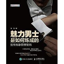 魅力男士是如何炼成的:男性形象管理密码 (盛世新管理书架)