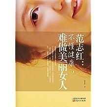 范志红:不懂健康.难做美丽女人