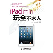 iPad mini玩全不求人(异步图书)