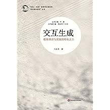 """交互生成:教育理论与实践的转化之力 (""""生命·实践""""教育学论著系列.""""基本理论研究""""丛书 6)"""
