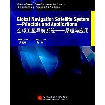 北京航空航天大学空间技术应用系列丛书·全球卫星导航系统:原理与应用