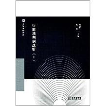 行政法判例选析(一)