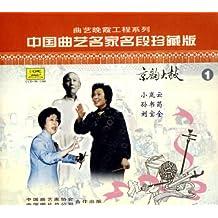 中国曲艺名家名段珍藏版:京韵大鼓1(CD)