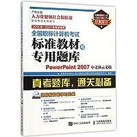 PowerPoint2007中文演示文稿(附光盘2016 单品