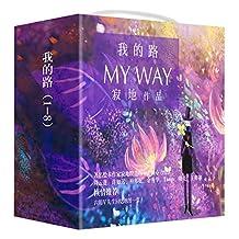 我的路(1-8)(套装共8册)