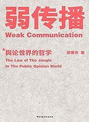 弱傳播(廈門大學新聞傳播學院鄒振東教授全新著述,首部揭秘輿論世界法則、戰術和原理的著作)