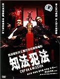 知法犯法(DVD 简装版)
