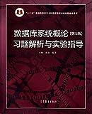 """""""十二五""""普通高等教育本科国 家 级规划教材配套参考书:数据库系统概论(第5版)习题解析与实验指导"""