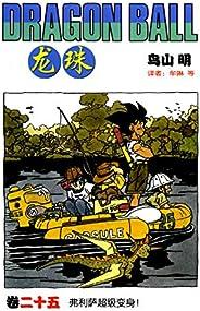 龙珠(第25卷)(七龙珠--官方正版授权,出版25年,日漫封神作品,《阿拉蕾》作者鸟山明经典代表作,《海贼王》作者尾田荣一郎都是它的狂热粉丝)