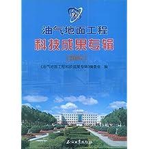 油气地面工程科技成果专辑(2007)