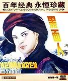 黑面人(DVD 赠海报)