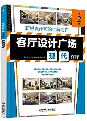 客厅设计广场·第2季:现代客厅.pdf