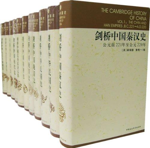 剑桥中国史(套装全11卷) 精装