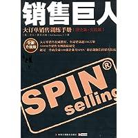 销售巨人:大订单销售训练手册(理论篇+实践篇)(全新升级版)
