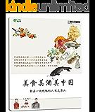 美食美酒美中国 (三联生活周刊·智识精选系列)