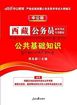 """""""中公版·2017西藏公务员录用考试专用教材:公共基础知识"""",作者:[李永新]"""