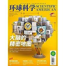 《环球科学》2020年03月号