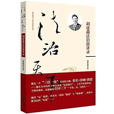 法治天下:胡建淼法治演讲录.pdf