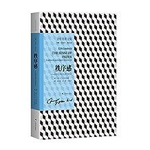 秩序感--装饰艺术的心理学研究(贡布里希文集)
