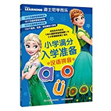 迪士尼学而乐小学满分入学准备:汉语拼音