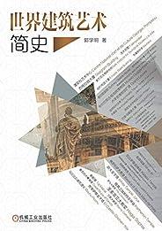 世界建筑藝術簡史