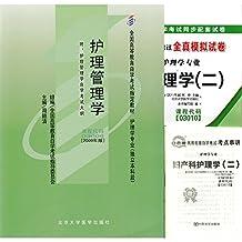自考教材03006 3006护理管理学+自考通全真模拟试卷 附自学考试历年真题 全2册