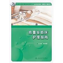 危重症临床护理指南 (实用专科护理系列丛书)