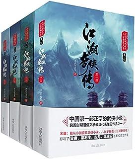 江湖奇侠传(套装全4册) (中国近现代武侠小说典藏大系)