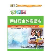 青少年网络安全教育读本